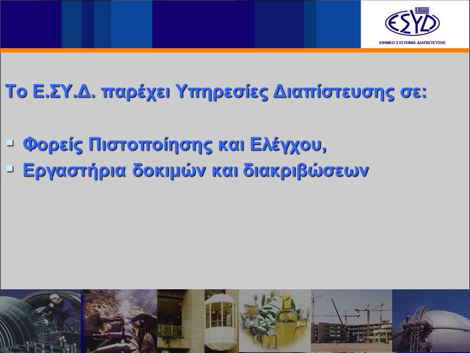 Το Ε.ΣΥ.Δ. παρέχει Υπηρεσίες Διαπίστευσης σε:  Φορείς Πιστοποίησης και Ελέγχου,  Εργαστήρια δοκιμών και διακριβώσεων