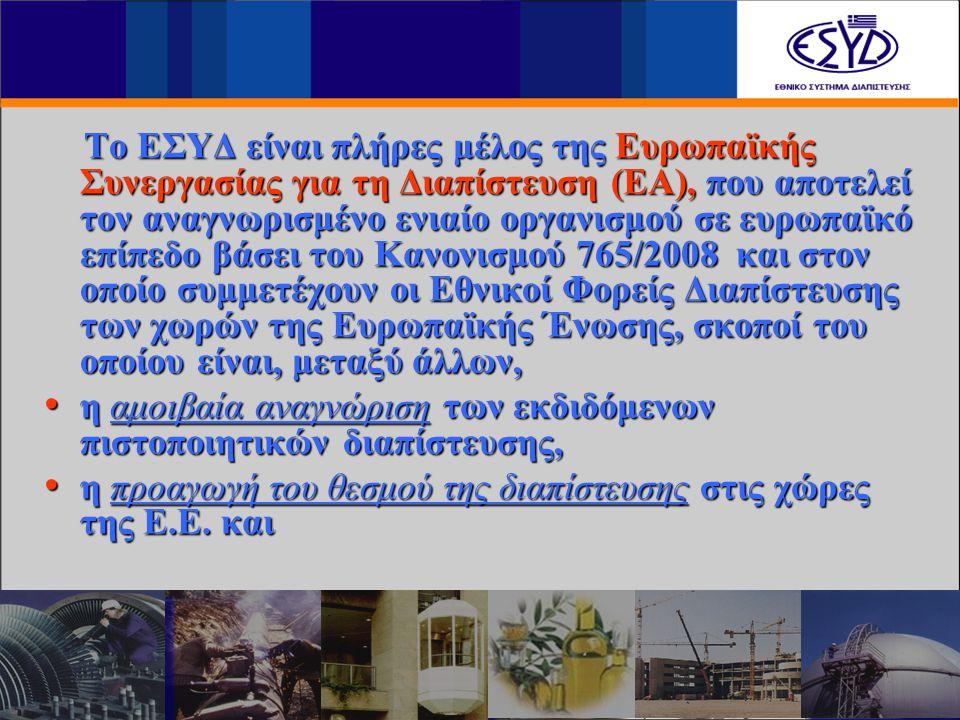 Το ΕΣΥΔ είναι πλήρες μέλος της Ευρωπαϊκής Συνεργασίας για τη Διαπίστευση (ΕΑ), που αποτελεί τον αναγνωρισμένο ενιαίο οργανισμού σε ευρωπαϊκό επίπεδο β