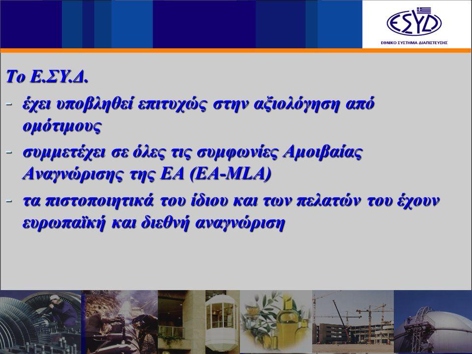 Το Ε.ΣΥ.Δ. - έχει υποβληθεί επιτυχώς στην αξιολόγηση από ομότιμους - συμμετέχει σε όλες τις συμφωνίες Αμοιβαίας Αναγνώρισης της ΕΑ (ΕΑ-MLA) - τα πιστο