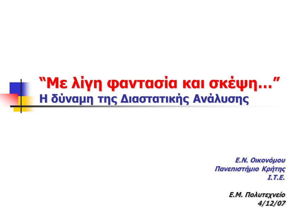 04.12.2007E. N. Οικονόμου exp: 0.073 J/m 2 ΡΕΥΣΤΑ ΙI