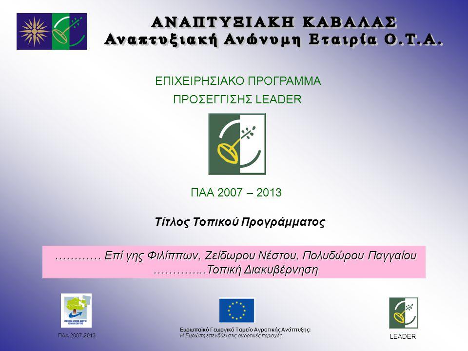 ΠΑΑ 2007-2013 Ευρωπαϊκό Γεωργικό Ταμείο Αγροτικής Ανάπτυξης: Η Ευρώπη επενδύει στις αγροτικές περιοχές LEADER ΕΠΙΧΕΙΡΗΣΙΑΚΟ ΠΡΟΓΡΑΜΜΑ ΠΡΟΣΕΓΓΙΣΗΣ LEADER ΠΑΑ 2007 – 2013 ………… Επί γης Φιλίππων, Ζείδωρου Νέστου, Πολυδώρου Παγγαίου …………..Τοπική Διακυβέρνηση Τίτλος Τοπικού Προγράμματος