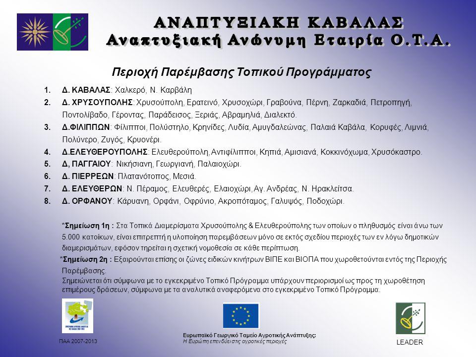 ΠΑΑ 2007-2013 Ευρωπαϊκό Γεωργικό Ταμείο Αγροτικής Ανάπτυξης: Η Ευρώπη επενδύει στις αγροτικές περιοχές LEADER Περιοχή Παρέμβασης Τοπικού Προγράμματος 1.Δ.