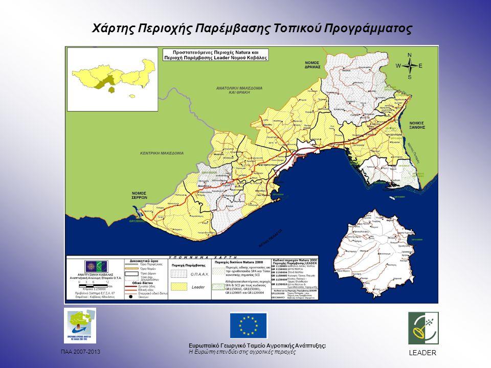 ΠΑΑ 2007-2013 Ευρωπαϊκό Γεωργικό Ταμείο Αγροτικής Ανάπτυξης: Η Ευρώπη επενδύει στις αγροτικές περιοχές LEADER Χάρτης Περιοχής Παρέμβασης Τοπικού Προγράμματος