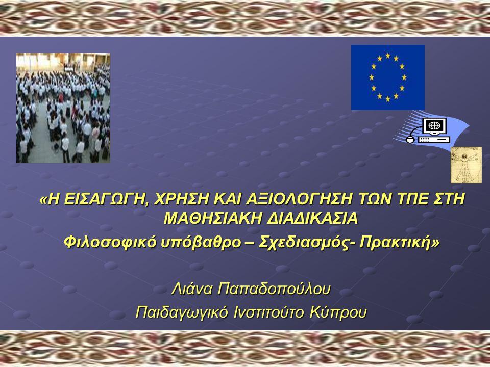 Λιάνα Παπαδοπούλου, Μ.Α.Αναλυτικά και Διδασκαλία ΤΕΛΙΚΟ ΣΤΑΔΙΟ : 1.