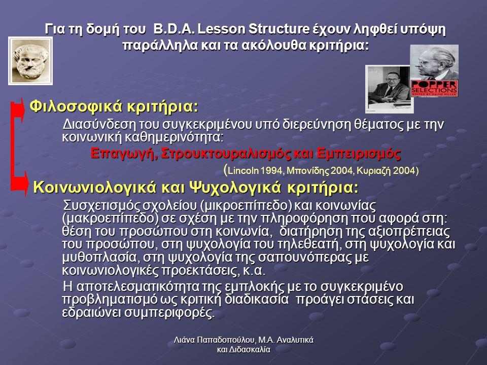 Λιάνα Παπαδοπούλου, Μ.Α. Αναλυτικά και Διδασκαλία Για τη δομή του B.D.A.