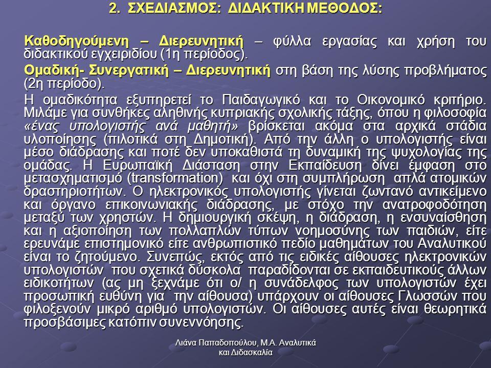 Λιάνα Παπαδοπούλου, Μ.Α. Αναλυτικά και Διδασκαλία 2.