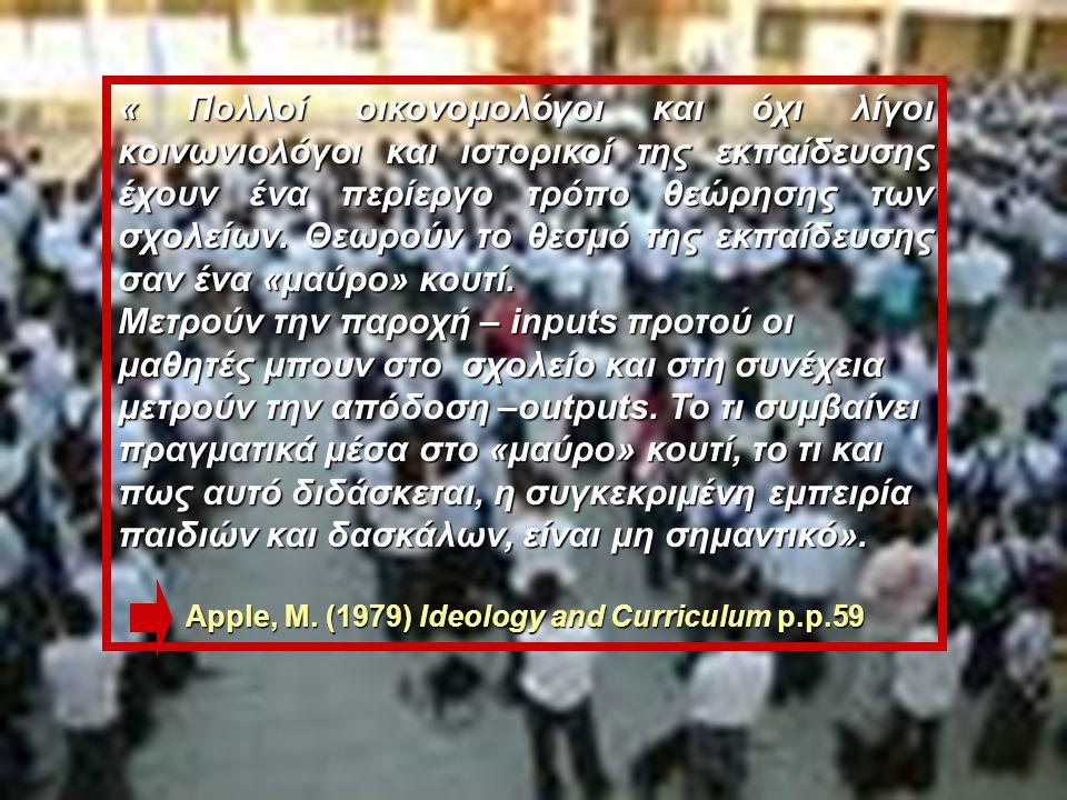 Λιάνα Παπαδοπούλου, Μ.Α.Αναλυτικά και Διδασκαλία 3.