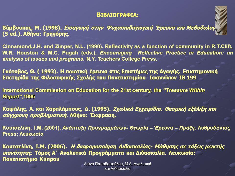 Λιάνα Παπαδοπούλου, Μ.Α. Αναλυτικά και Διδασκαλία Β ΙΒΛΙΟΓΡΑΦΙΑ: Βάμβουκας, Μ.