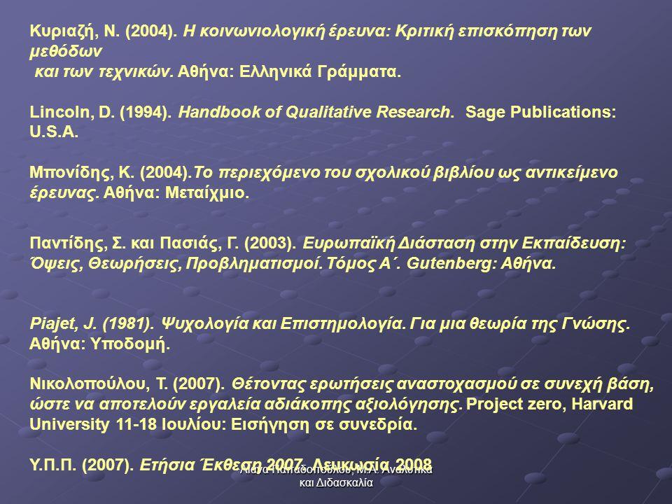 Λιάνα Παπαδοπούλου, Μ.Α. Αναλυτικά και Διδασκαλία Κυριαζή, Ν.