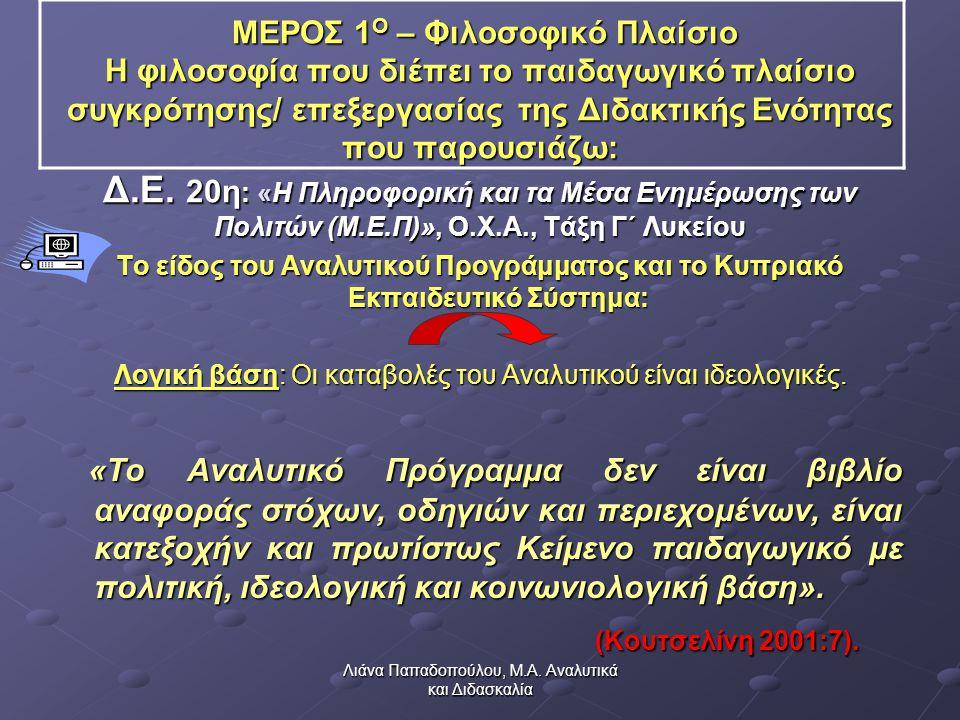 Λιάνα Παπαδοπούλου, Μ.Α.Αναλυτικά και Διδασκαλία 1.1.