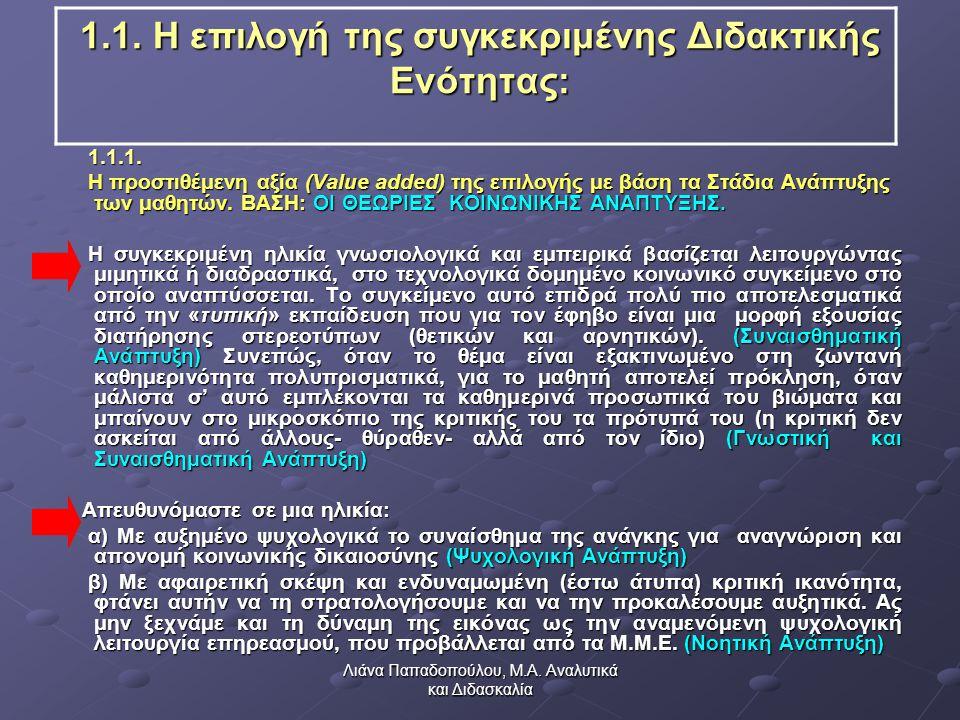 Λιάνα Παπαδοπούλου, Μ.Α. Αναλυτικά και Διδασκαλία 1.1.