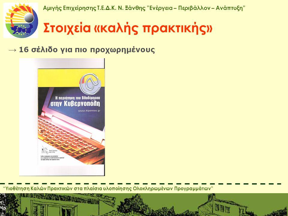 Υιοθέτηση Καλών Πρακτικών στα πλαίσια υλοποίησης Ολοκληρωμένων Προγραμμάτων Αμιγής Επιχείρησης Τ.Ε.Δ.Κ.