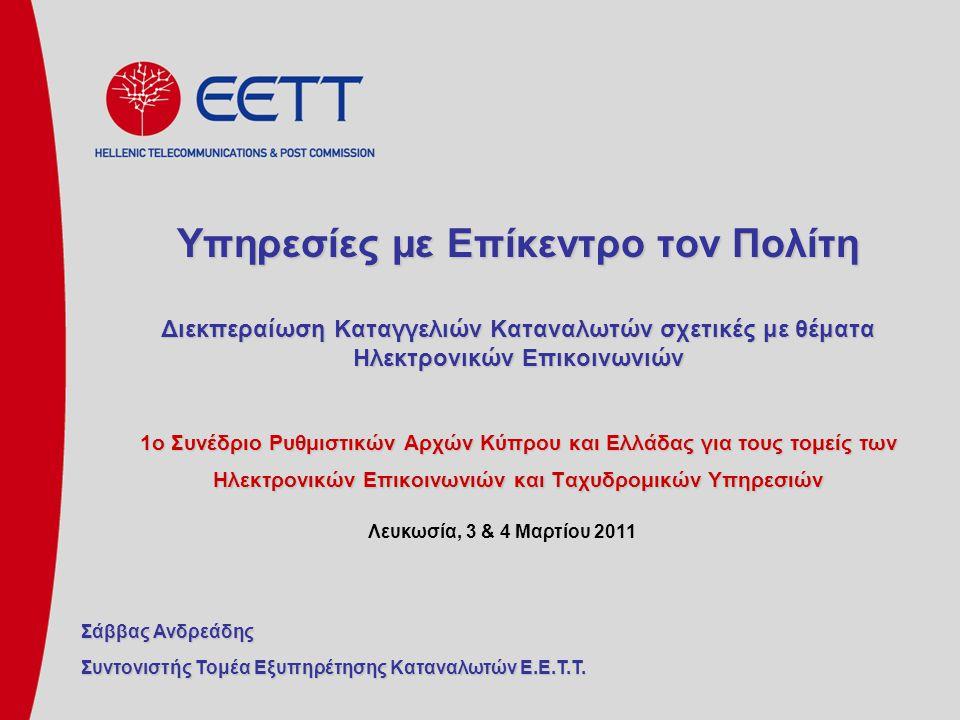 Υπηρεσίες με Επίκεντρο τον Πολίτη Διεκπεραίωση Καταγγελιών Καταναλωτών σχετικές με θέματα Ηλεκτρονικών Επικοινωνιών 1ο Συνέδριο Ρυθμιστικών Αρχών Κύπρ