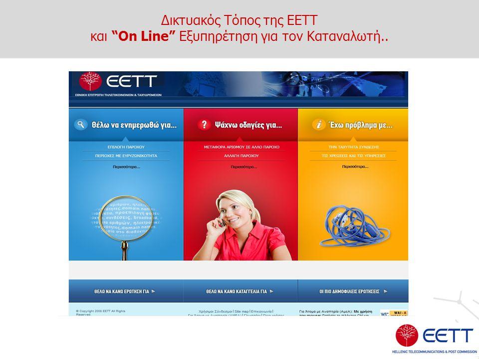 """Δικτυακός Τόπος της ΕΕΤΤ και """"On Line"""" Εξυπηρέτηση για τον Καταναλωτή.."""