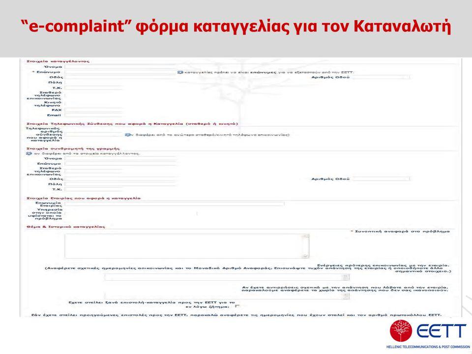 """e-complaint"" φόρμα καταγγελίας για τον Καταναλωτή"