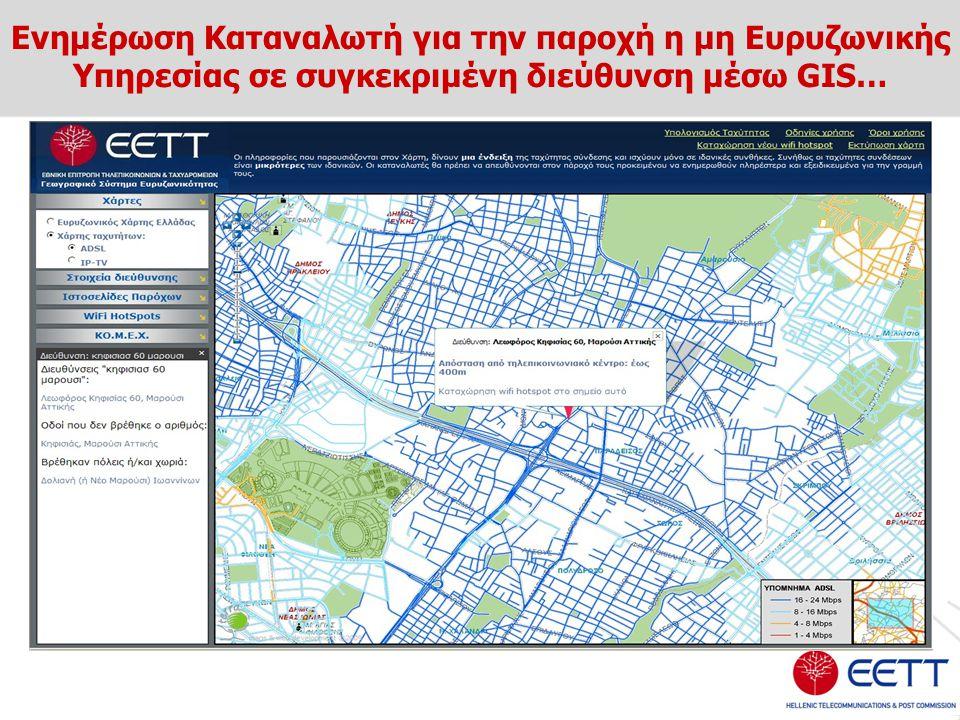 Ενημέρωση Καταναλωτή για την παροχή η μη Ευρυζωνικής Υπηρεσίας σε συγκεκριμένη διεύθυνση μέσω GIS…