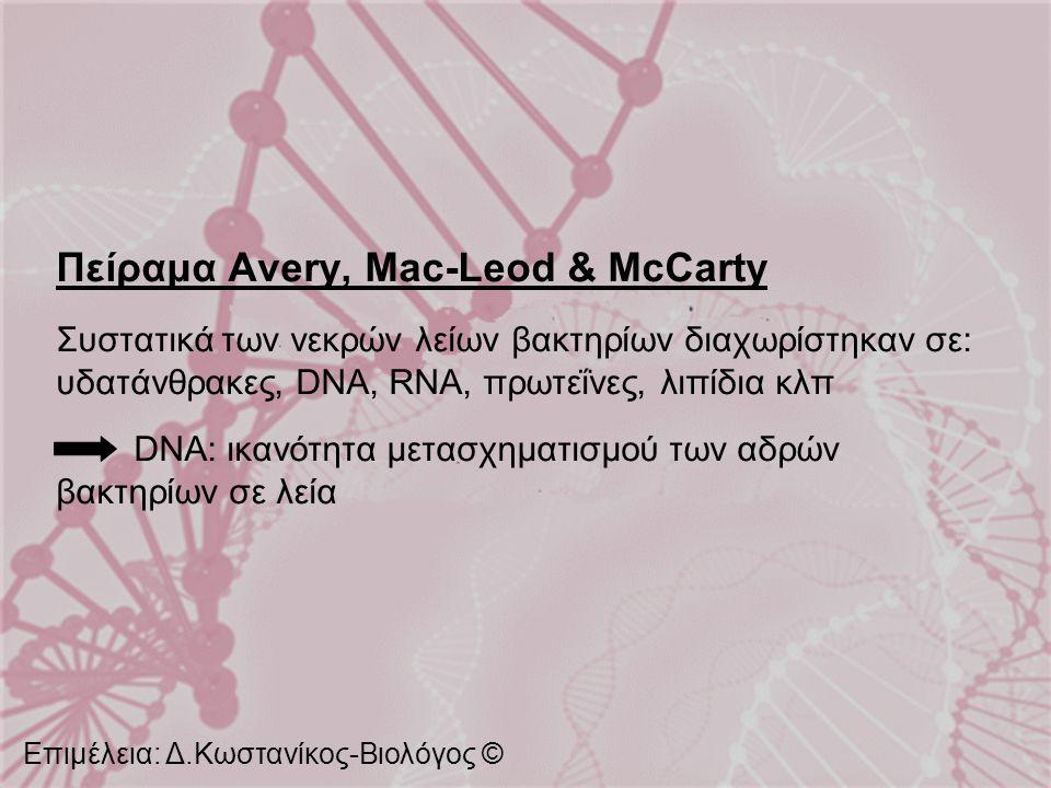 Πείραμα Avery, Mac-Leod & McCarty Συστατικά των νεκρών λείων βακτηρίων διαχωρίστηκαν σε: υδατάνθρακες, DNA, RNA, πρωτεΐνες, λιπίδια κλπ DNA: ικανότητα