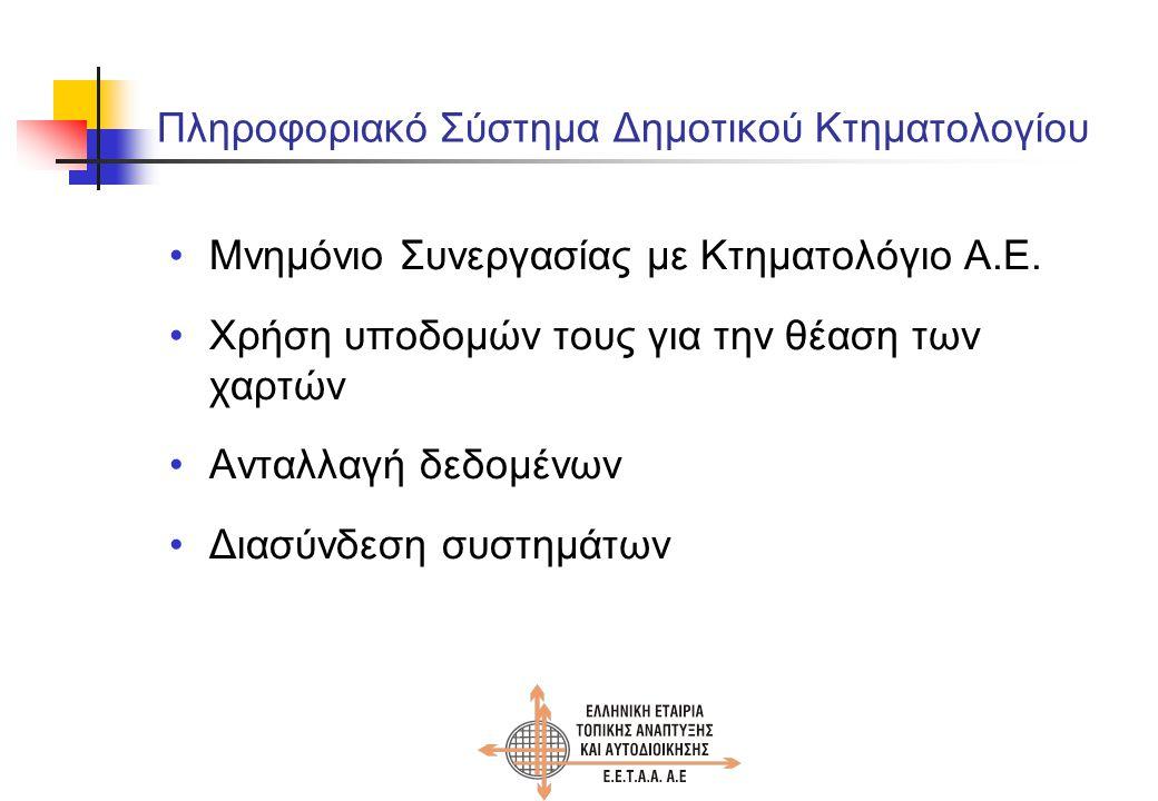 Πληροφοριακό Σύστημα Δημοτικού Κτηματολογίου Μνημόνιο Συνεργασίας με Κτηματολόγιο Α.Ε.