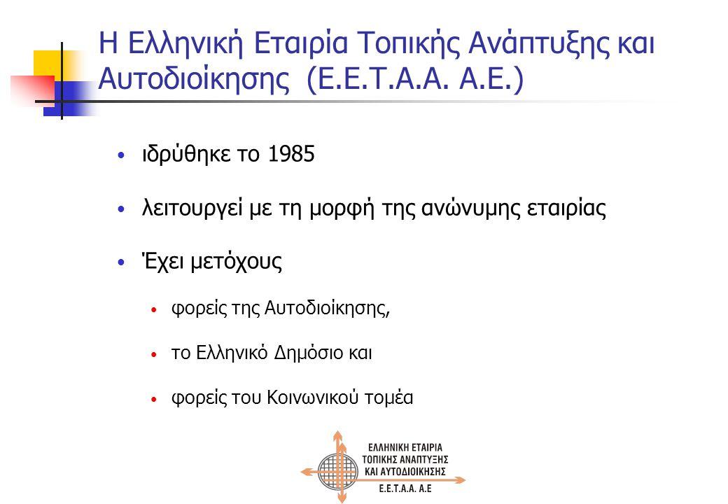 Η Ελληνική Εταιρία Τοπικής Ανάπτυξης και Αυτοδιοίκησης (Ε.Ε.Τ.Α.Α.