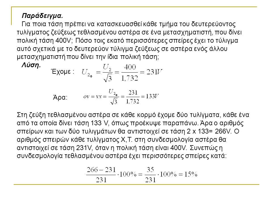 Παράδειγμα. Για ποια τάση πρέπει να κατασκευασθεί κάθε τμήμα του δευτερεύοντος τυλίγματος ζεύξεως τεθλασμένου αστέρα σε ένα μετασχηματιστή, που δίνει