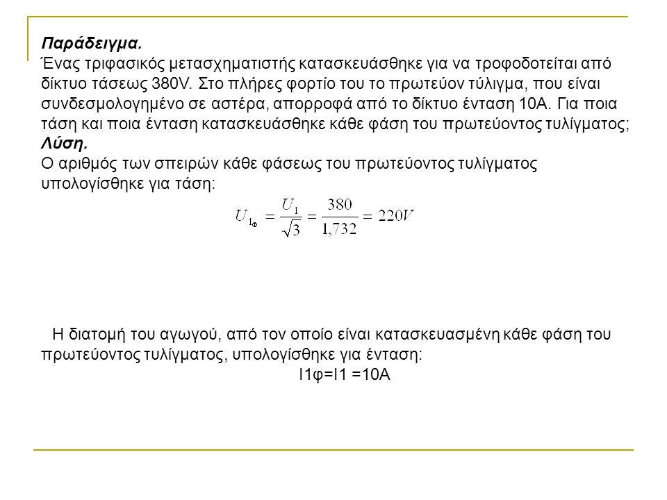 Στους τριφασικούς μετασχηματιστές τα τυλίγματα Υ.Τ.