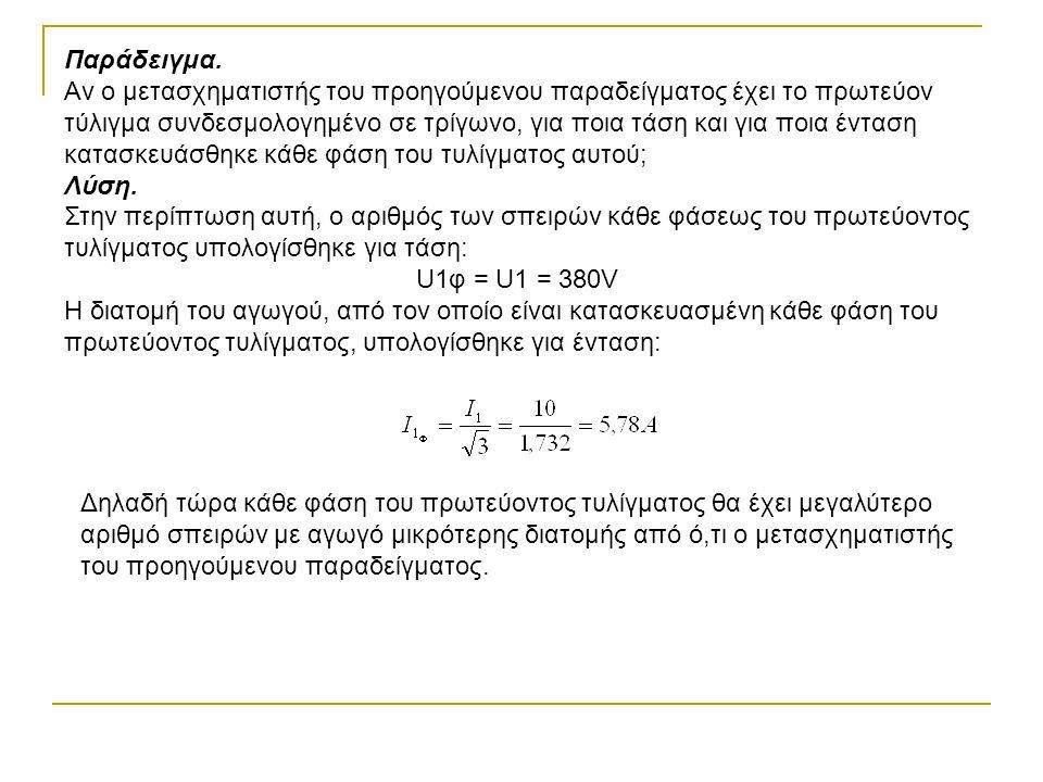Πρέπει να παρατηρήσομε, ότι ο μετασχηματιστής του σχήματος έχει τον ουδέτερο κόμβο στα επάνω άκρα υ, ν, w, των τυλιγμάτων Χ.Τ.