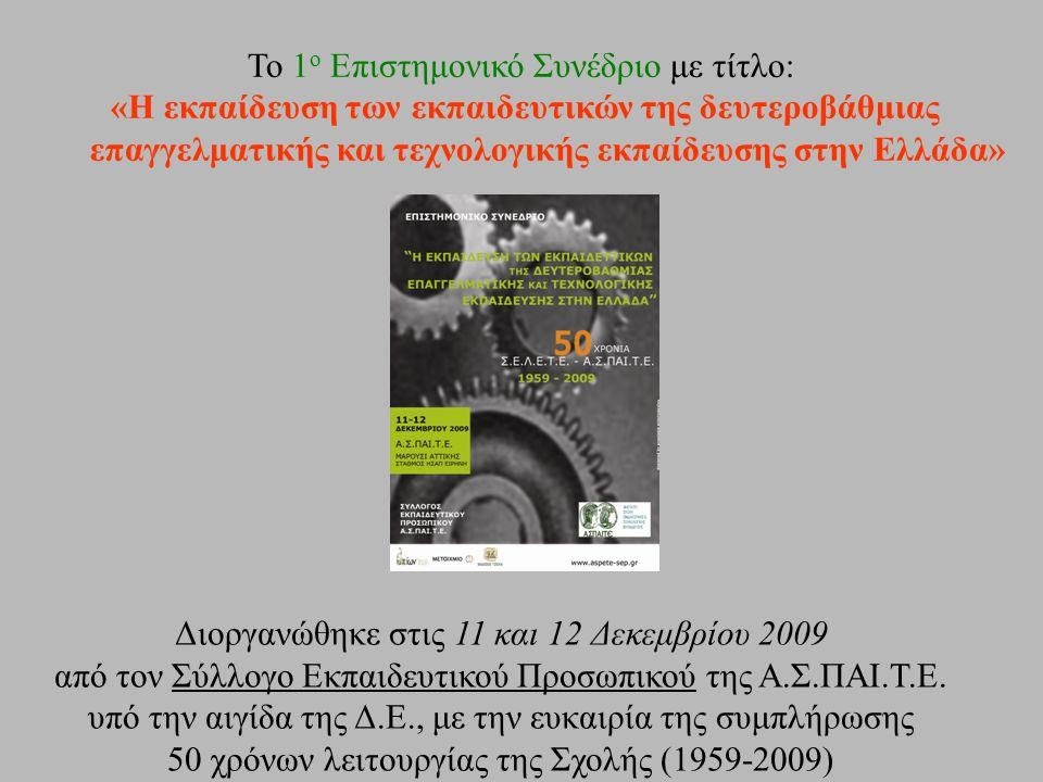 Διοργανώθηκε στις 11 και 12 Δεκεμβρίου 2009 από τον Σύλλογο Εκπαιδευτικού Προσωπικού της Α.Σ.ΠΑΙ.Τ.Ε. υπό την αιγίδα της Δ.Ε., με την ευκαιρία της συμ