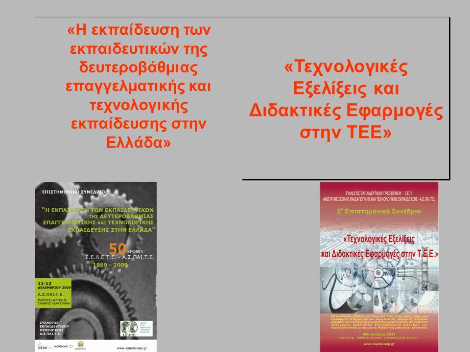 «Η εκπαίδευση των εκπαιδευτικών της δευτεροβάθμιας επαγγελματικής και τεχνολογικής εκπαίδευσης στην Ελλάδα» «Τεχνολογικές Εξελίξεις και Διδακτικές Εφαρμογές στην ΤΕΕ»
