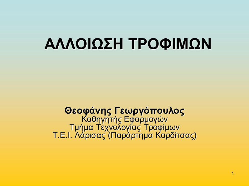 1 AΛΛΟΙΩΣΗ ΤΡΟΦΙΜΩΝ Θεοφάνης Γεωργόπουλος Καθηγητής Εφαρμογών Τμήμα Τεχνολογίας Τροφίμων Τ.Ε.Ι. Λάρισας (Παράρτημα Καρδίτσας)