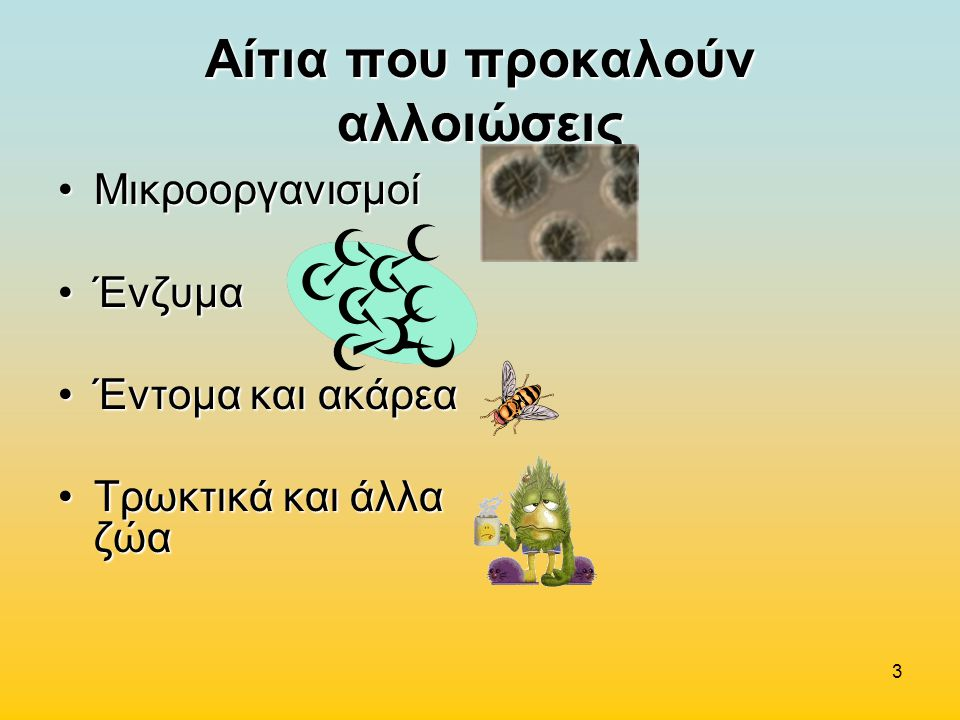 4 Αίτια που προκαλούν αλλοιώσεις (συνέχεια) ΘερμοκρασίαΘερμοκρασία ΥγρασίαΥγρασία Αέρας (οξυγόνο)Αέρας (οξυγόνο) ΦωςΦως ΧρόνοςΧρόνος