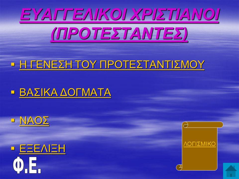 ΕΥΑΓΓΕΛΙΚΟΙ ΧΡΙΣΤΙΑΝΟΙ (ΠΡΟΤΕΣΤΑΝΤΕΣ)  Η ΓΕΝΕΣΗ ΤΟΥ ΠΡΟΤΕΣΤΑΝΤΙΣΜΟΥ Η ΓΕΝΕΣΗ ΤΟΥ ΠΡΟΤΕΣΤΑΝΤΙΣΜΟΥ Η ΓΕΝΕΣΗ ΤΟΥ ΠΡΟΤΕΣΤΑΝΤΙΣΜΟΥ  ΒΑΣΙΚΑ ΔΟΓΜΑΤΑ ΒΑΣΙΚΑ ΔΟΓΜΑΤΑ ΒΑΣΙΚΑ ΔΟΓΜΑΤΑ  ΝΑΟΣ ΝΑΟΣ  ΕΞΕΛΙΞΗ ΕΞΕΛΙΞΗ ΛΟΓΙΣΜΙΚΟ