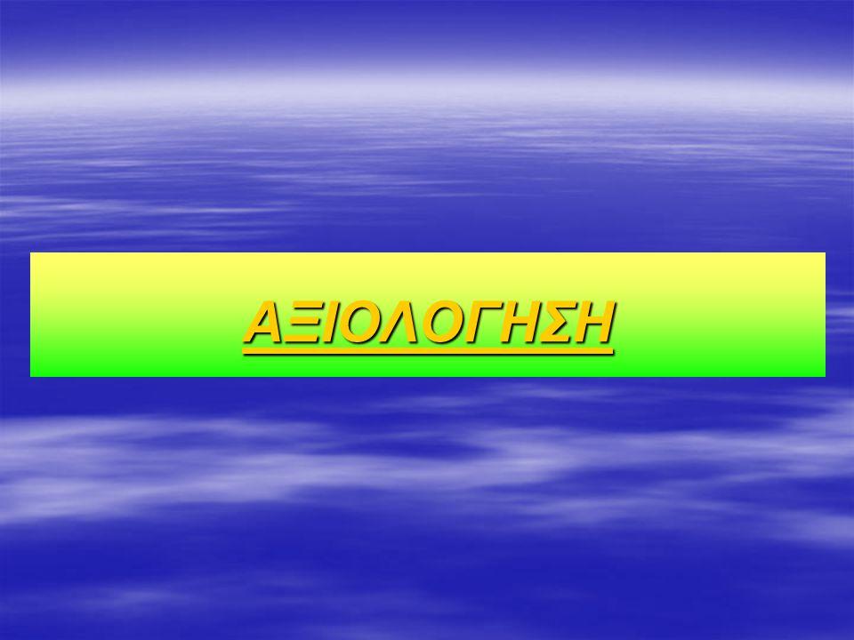 ΑΞΙΟΛΟΓΗΣΗ