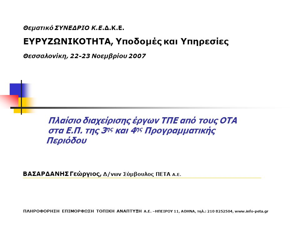 Πλαίσιο διαχείρισης έργων ΤΠΕ από τους ΟΤΑ στα Ε.Π.