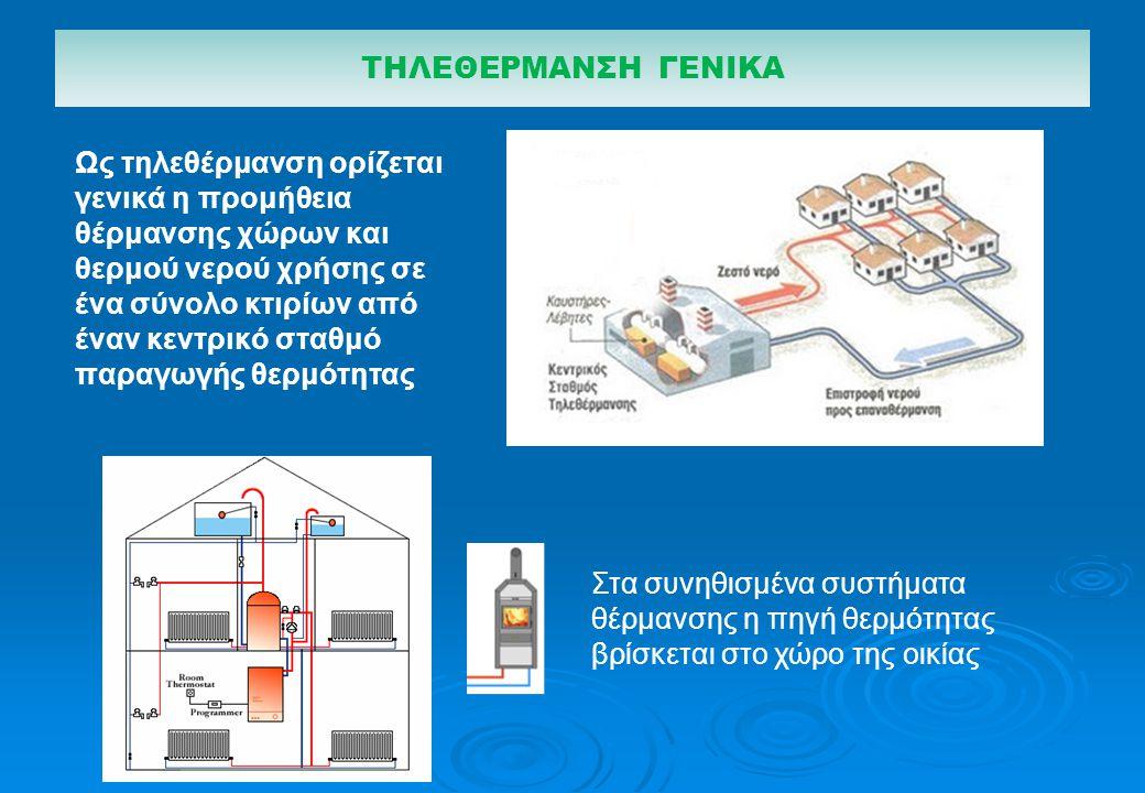 ΤΗΛΕΘΕΡΜΑΝΣΗ ΓΕΝΙΚΑ Ως τηλεθέρμανση ορίζεται γενικά η προμήθεια θέρμανσης χώρων και θερμού νερού χρήσης σε ένα σύνολο κτιρίων από έναν κεντρικό σταθμό παραγωγής θερμότητας Στα συνηθισμένα συστήματα θέρμανσης η πηγή θερμότητας βρίσκεται στο χώρο της οικίας