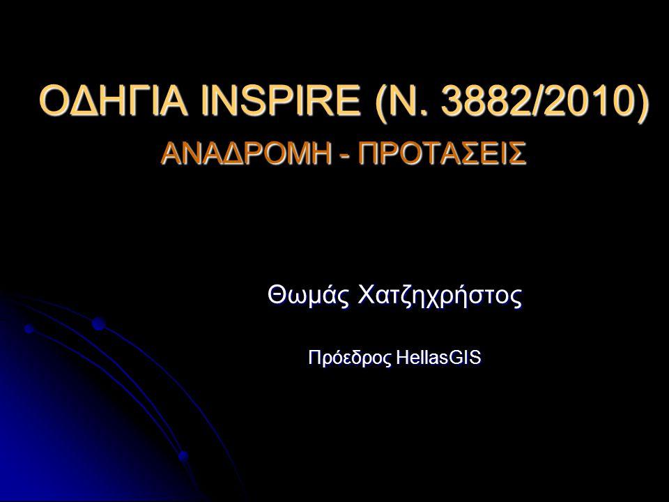 ΟΔΗΓΙΑ INSPIRE (N. 3882/2010) ΑΝΑΔΡΟΜΗ - ΠΡΟΤΑΣΕΙΣ Θωμάς Χατζηχρήστος Πρόεδρος HellasGIS