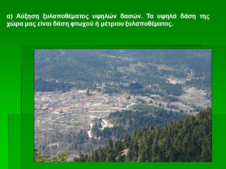 α) Αύξηση ξυλαποθέματος υψηλών δασών.
