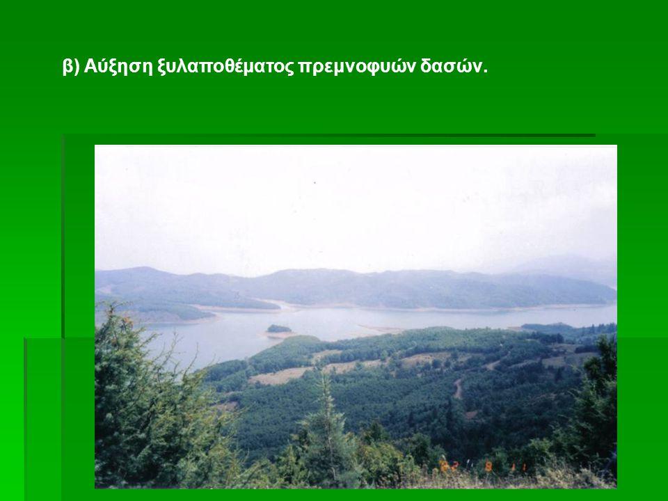 β) Αύξηση ξυλαποθέματος πρεμνοφυών δασών.