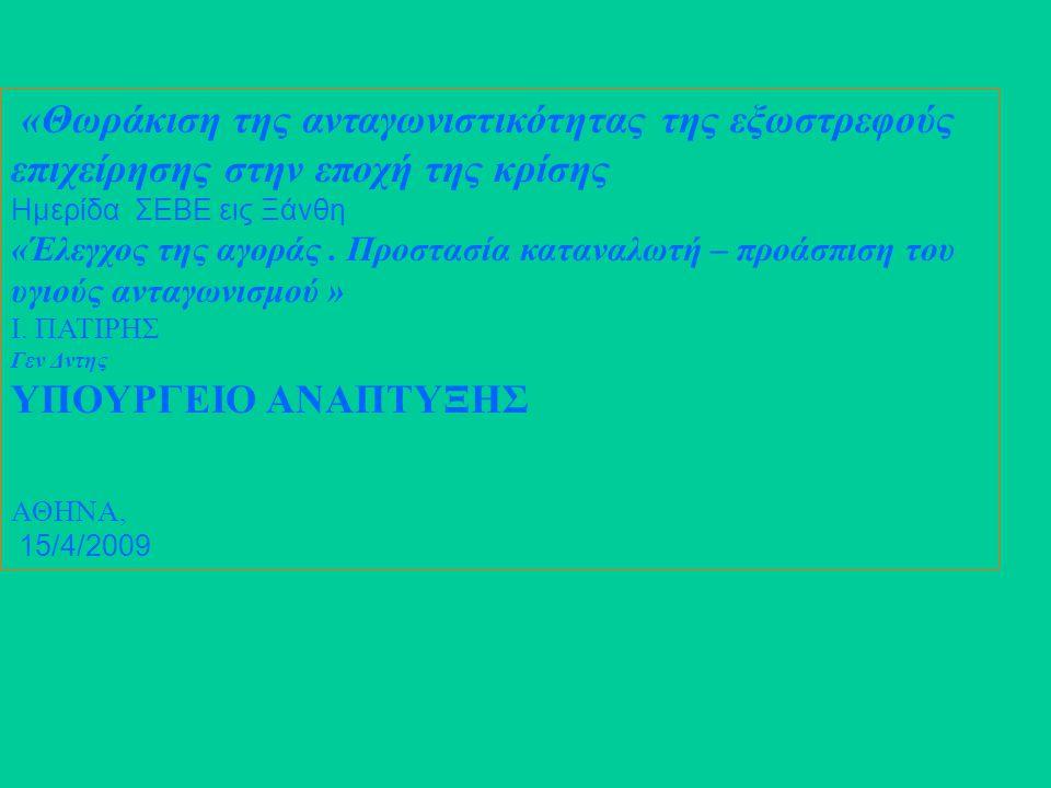 «Θωράκιση της ανταγωνιστικότητας της εξωστρεφούς επιχείρησης στην εποχή της κρίσης Ημερίδα ΣΕΒΕ εις Ξάνθη «Έλεγχος της αγοράς.