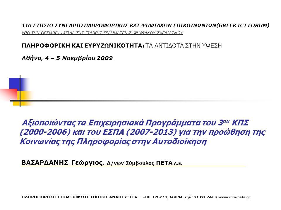 Αξιοποιώντας τα Επιχειρησιακά Προγράμματα του 3 ου ΚΠΣ (2000-2006) και του ΕΣΠΑ (2007-2013) για την προώθηση της Κοινωνίας της Πληροφορίας στην Αυτοδι