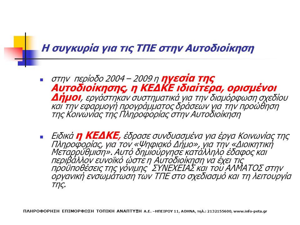Η συγκυρία για τις ΤΠΕ στην Αυτοδιοίκηση στην περίοδο 2004 – 2009 η ηγεσία της Αυτοδιοίκησης, η ΚΕΔΚΕ ιδιαίτερα, ορισμένοι Δήμοι, εργάστηκαν συστηματι