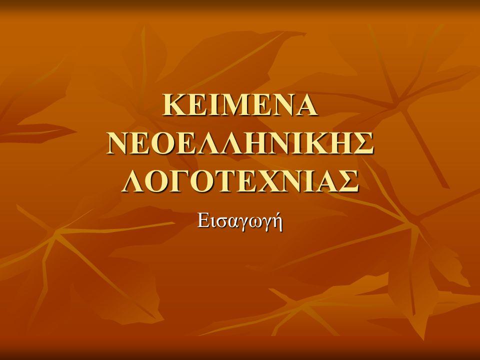 Χρονικές Αρχές της ΝΕΛ Μεσοβυζαντινή Εποχή, περ.1000 μ.Χ.