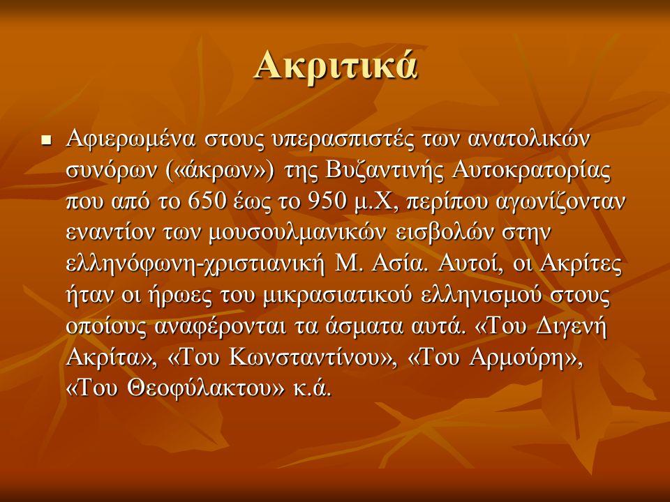 Ακριτικά Αφιερωμένα στους υπερασπιστές των ανατολικών συνόρων («άκρων») της Βυζαντινής Αυτοκρατορίας που από το 650 έως το 950 μ.Χ, περίπου αγωνίζοντα