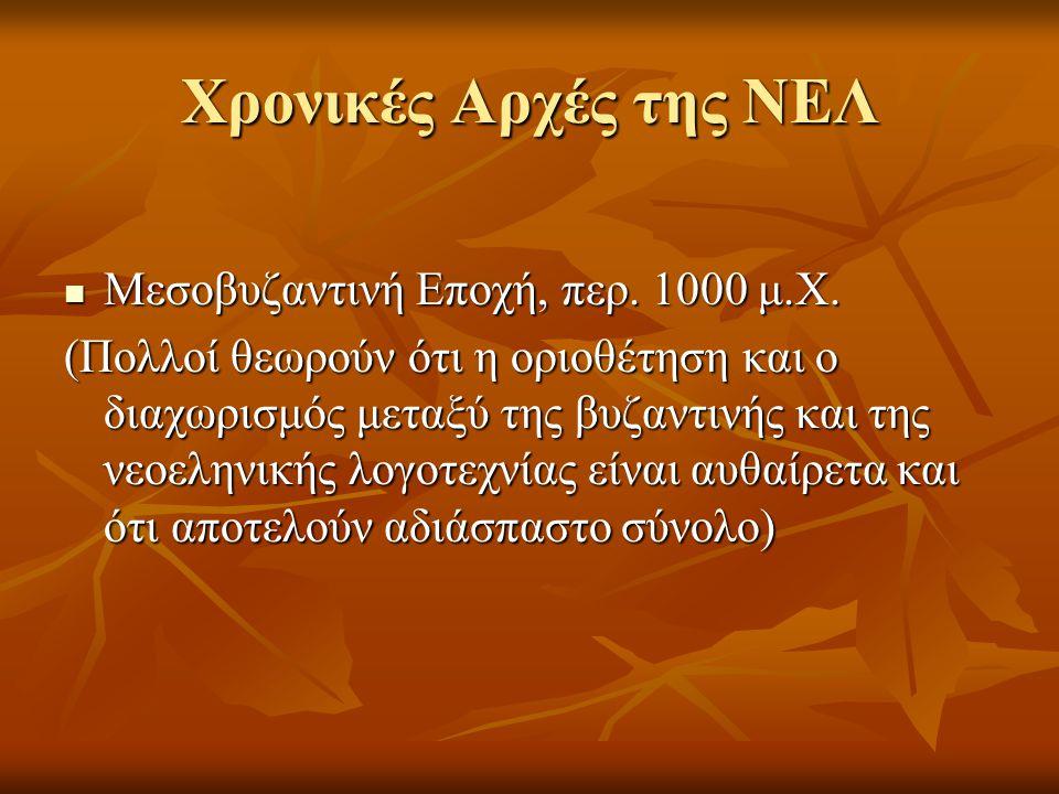 Χρονικές Αρχές της ΝΕΛ Μεσοβυζαντινή Εποχή, περ. 1000 μ.Χ. Μεσοβυζαντινή Εποχή, περ. 1000 μ.Χ. (Πολλοί θεωρούν ότι η οριοθέτηση και ο διαχωρισμός μετα