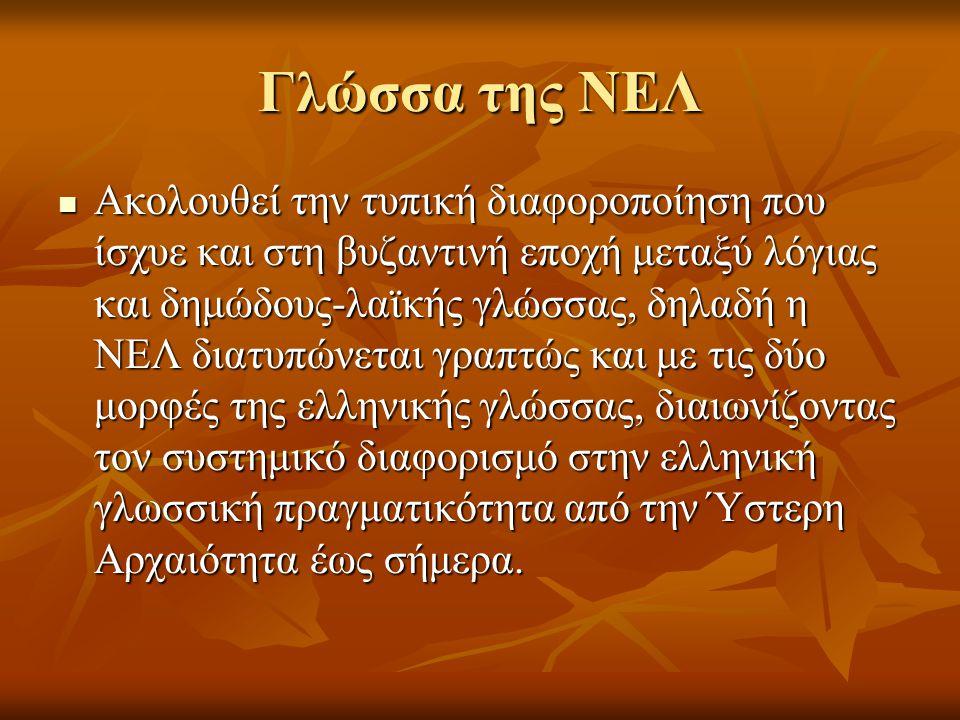 Γλώσσα της ΝΕΛ Ακολουθεί την τυπική διαφοροποίηση που ίσχυε και στη βυζαντινή εποχή μεταξύ λόγιας και δημώδους-λαϊκής γλώσσας, δηλαδή η ΝΕΛ διατυπώνετ
