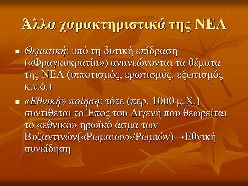 Άλλα χαρακτηριστικά της ΝΕΛ Θεματική: υπό τη δυτική επίδραση («Φραγκοκρατία») ανανεώνονται τα θέματα της ΝΕΛ (ιπποτισμός, ερωτισμός, εξωτισμός κ.τ.ό.)