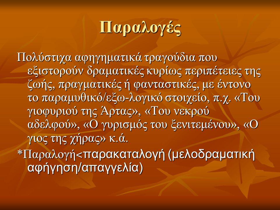 Ακριτικά Αφιερωμένα στους υπερασπιστές των ανατολικών συνόρων («άκρων») της Βυζαντινής Αυτοκρατορίας που από το 650 έως το 950 μ.Χ, περίπου αγωνίζονταν εναντίον των μουσουλμανικών εισβολών στην ελληνόφωνη-χριστιανική Μ.