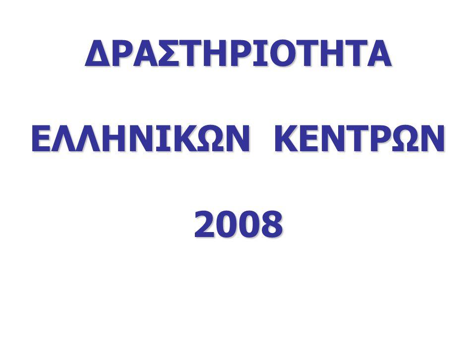 ΔΡΑΣΤΗΡΙΟΤΗΤΑ ΕΛΛΗΝΙΚΩΝ ΚΕΝΤΡΩΝ 2008