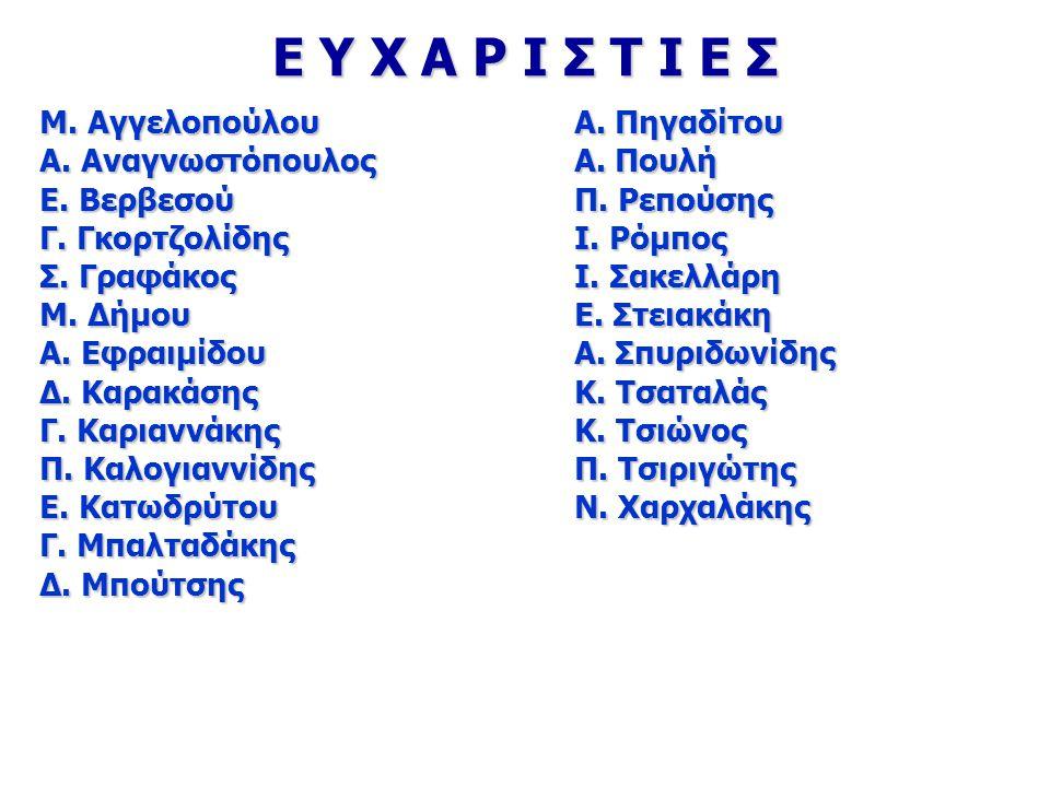 E Y X A Ρ Ι Σ Τ Ι Ε Σ Μ.Αγγελοπούλου Α. Πηγαδίτου Α.