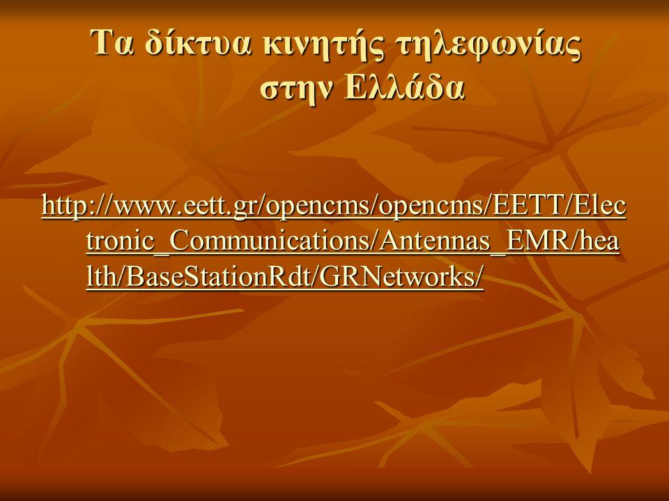 Τα δίκτυα κινητής τηλεφωνίας στην Ελλάδα http://www.eett.gr/opencms/opencms/EETT/Elec tronic_Communications/Antennas_EMR/hea lth/BaseStationRdt/GRNetworks/ http://www.eett.gr/opencms/opencms/EETT/Elec tronic_Communications/Antennas_EMR/hea lth/BaseStationRdt/GRNetworks/