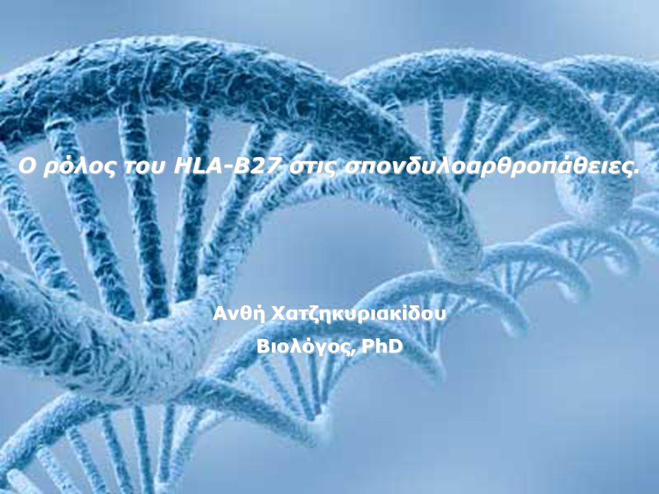 Ο ρόλος του HLA-B27 στις σπονδυλοαρθροπάθειες. Ανθή Χατζηκυριακίδου Βιολόγος, PhD